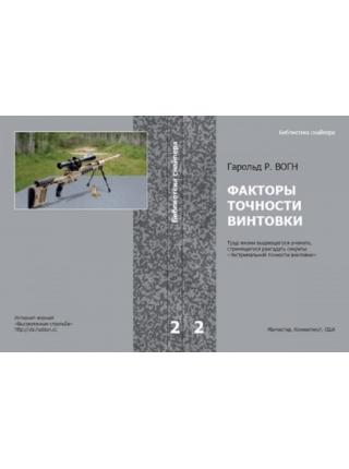 Гарольд Н. Вогн «Фактори точності гвинтівки» / рос. / серія «Бібліотека снайпера», том 2