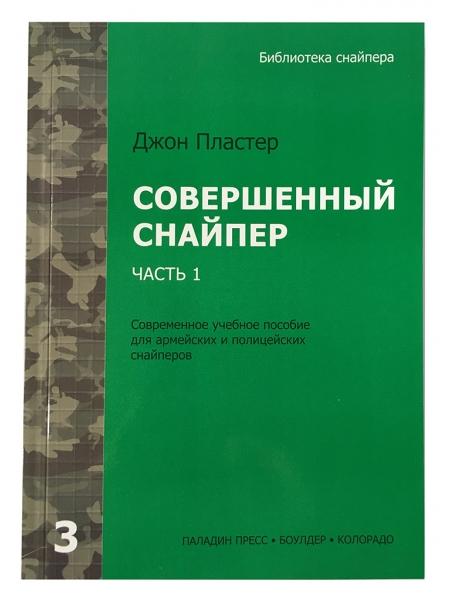 Джон Пластер «Досконалий снайпер» / рос. / серія «Бібліотека снайпера», том 3, частина 1