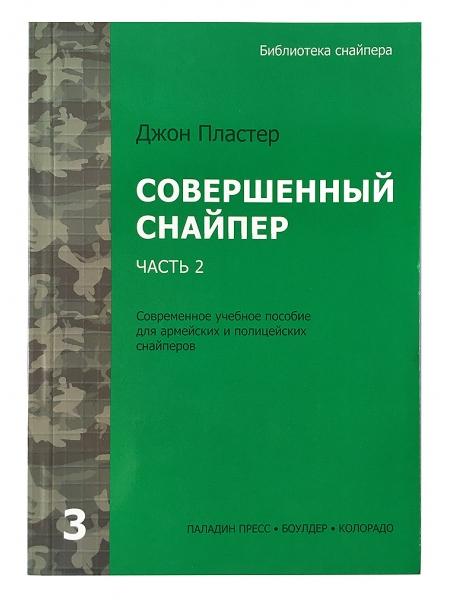 Джон Пластер «Досконалий снайпер» / рос. / серія «Бібліотека снайпера», том 3, частина 2