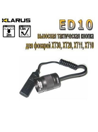 Кнопка виносна тактична Klarus ED10