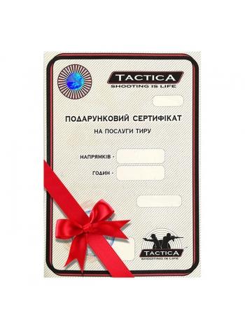 Подарунковий сертифікат на послуги стрілецького тиру