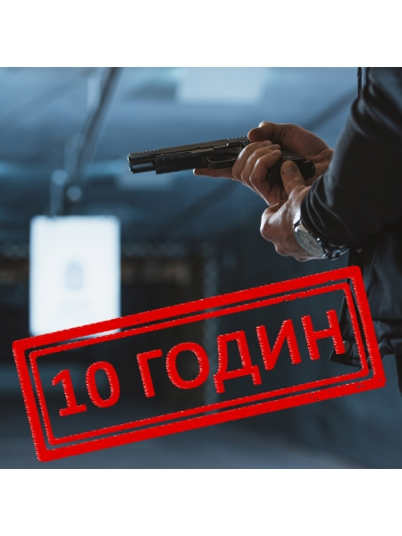 Абонемент на послуги стрілецького тиру, на 10 годин