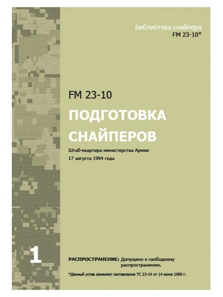 Устав армії США FM 23-10 «Підготовка снайпера» / рос. / серія «Бібліотека снайпера», том 1