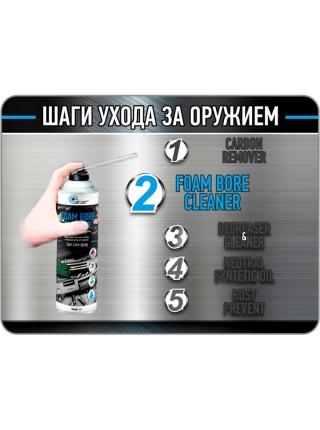 Піна для чищення ствола НТА Foam Bore Cleaner, 500 мл