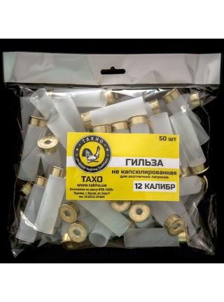 Гільза Тахо 12/70, некапсульована (під єврокапсуль), прозора / 50 шт.