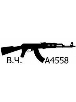 В.Ч. А4558