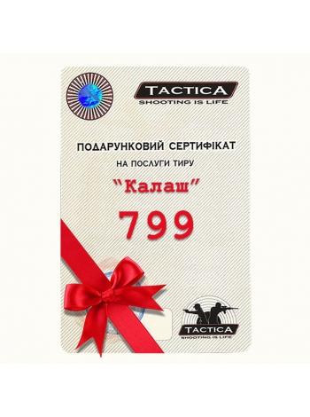 Сертифікат «Калаш»