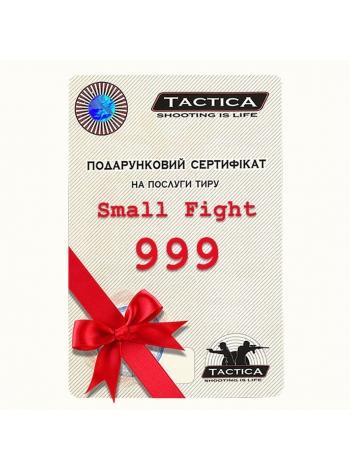 Сертифікат «Small Fight»