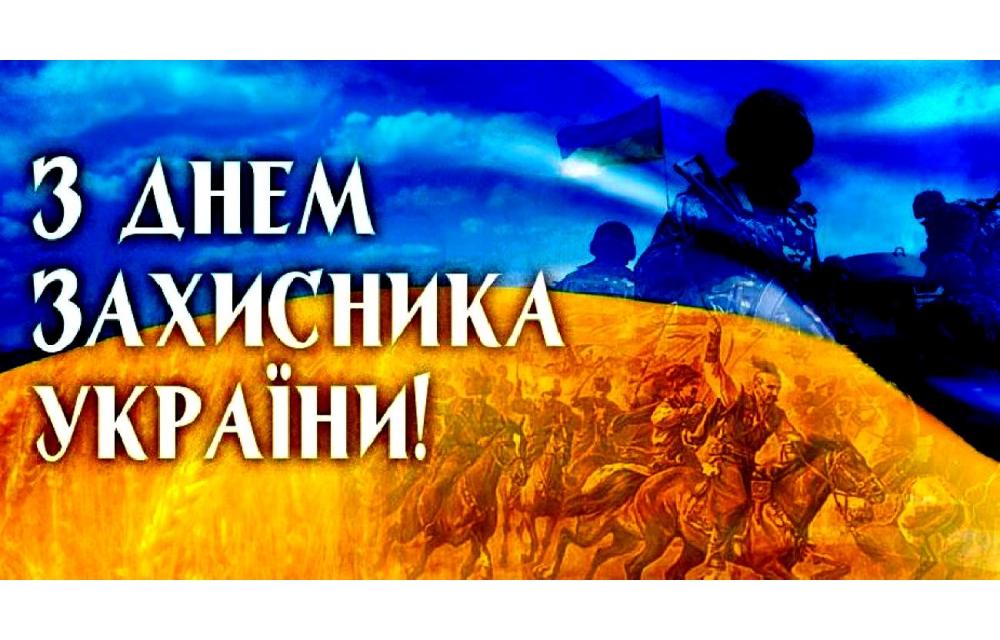 З Покровою і Днем захисника України!