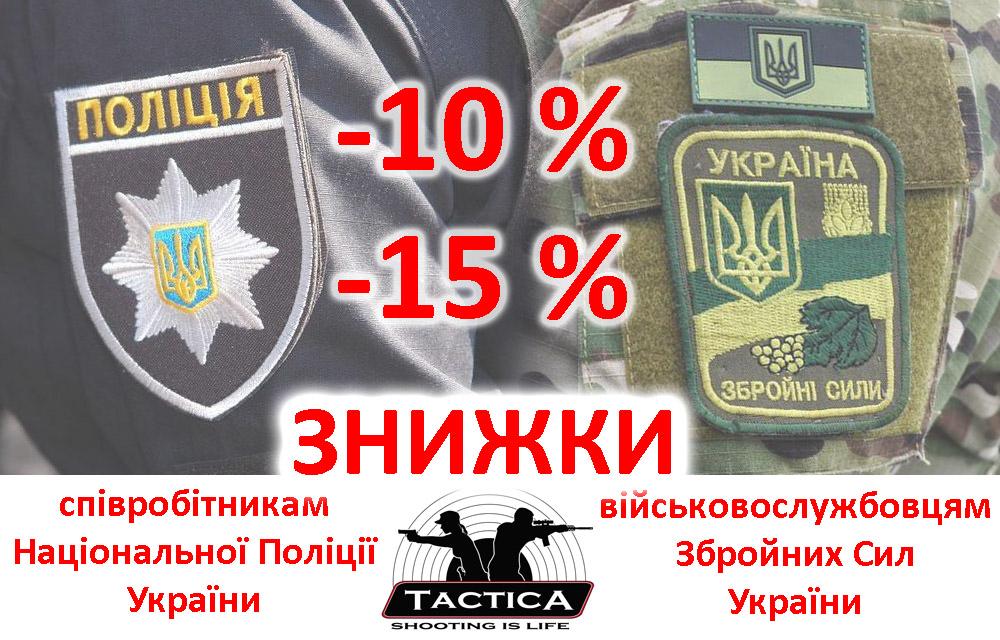 Знижки для військових і співробітників Національної поліції
