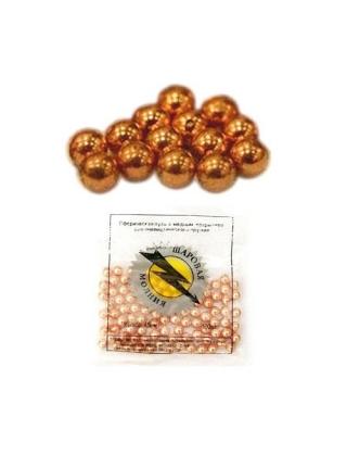 Кульки BB «Шаровая молния» 4.5 мм, сталеві обміднені, 100 шт.